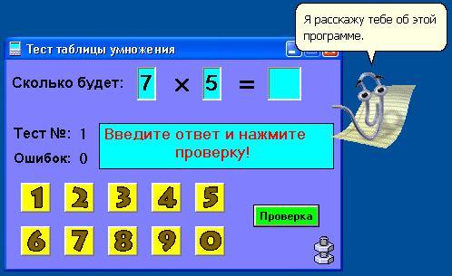 Правила по математике с 1 по 4 класс в таблицах скачать бесплатно game